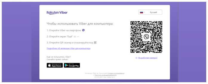 Привязка учётной записи Viber